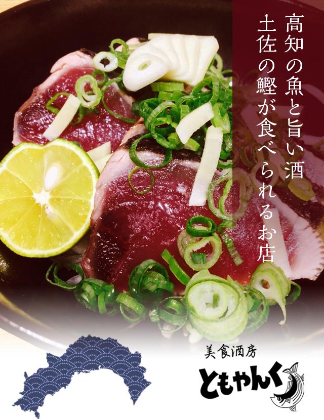 高知の魚と旨い酒 土佐の鰹が食べられるお店